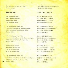 Ring Of Fire (CBS LL-476) lyrics sheet